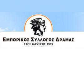 100 χρόνια Εμπορικός Σύλλογος Δράμας