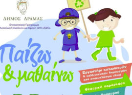 Δράμα: Γιορτή για τα παιδιά στην Αγία Βαρβάρα