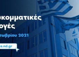 Δράμα: οι υποψήφιοι για τις εσωκομματικές εκλογές της ΝΔ